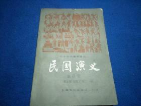民国演义(四)