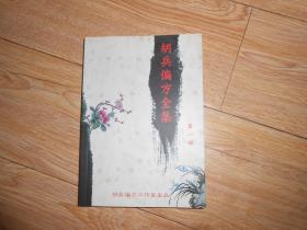 胡兵偏方全集(第一部)