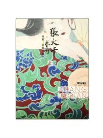 张大千的艺术-绘画与篆刻交遊