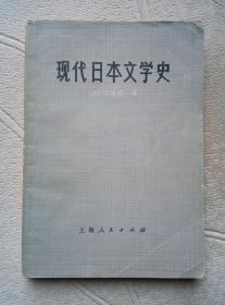 现代日本文学史
