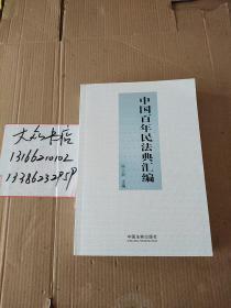 中国百年民法典汇编