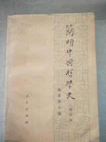 简明中国哲学