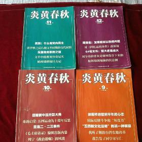 炎黄春秋2009年(3,5,6,7,8,9,10,11,12)九本合售