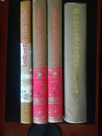 中国共产党第一至第六次全国代表大会代表名录(增订本) 中国共产党第七次全国代表大会代表名录 中国共产党第八次全国代表大会代表名录(四册合集)