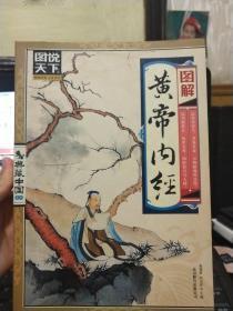 图说天下·典藏中国系列:图解黄帝内经