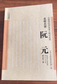 名儒总督—阮元