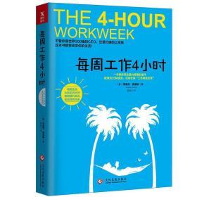 每周工作4小时
