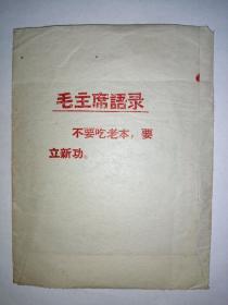 带语录的纸袋