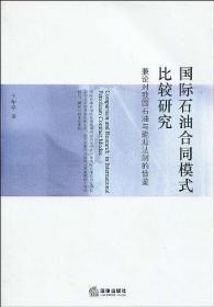 国际石油合同模式比较研究 近全新2009年法律社一版一印带原版光盘
