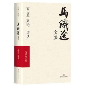 (ZZ)文论讲话/马识途文集第16卷