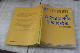 养老保险外部环境及政策(第二版  平装16开  2011年11月印行  有描述有清晰书影供参考)