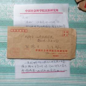 孙宏开写给田德生信一封,有信封