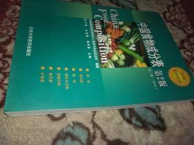 中国食物成分表(第1册)(第2版)