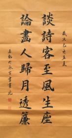 【保真】职业书法家孙治军楷书对联:谈诗客至风生座;论画人归月透帘