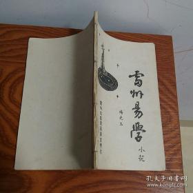 张兴全中国易学会长 雷州易学  杨光玉 网上唯一稀缺中国国学 易学研究