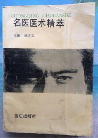 名医医术精粹(本书整理汇集解放前夕至现在重庆和在重庆著名中医学术及临床经验,有中药药方)