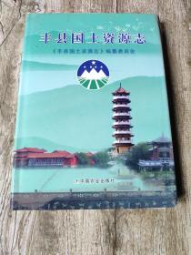 丰县国土资源志