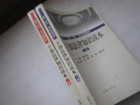 """干部法律知识读本(上、下)——全国""""四五""""普法统编教材"""