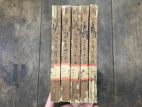 展望(合订本)  (1957年 第1期至第50期全)共5册
