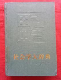 社会学大辞典
