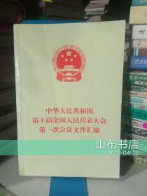 中华人民共和国第十届全国人民代表大会第一次会议文件汇编
