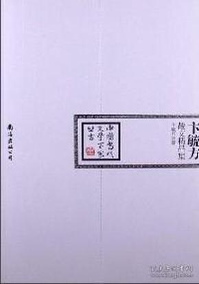 卞毓方  散文精品集