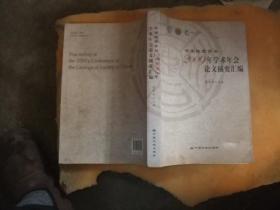 中国地质学会 2009 年学术年会论文摘要汇编