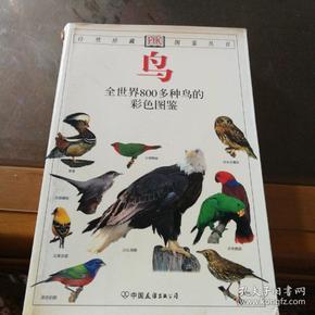 鸟:全世界800多种鸟的彩色图鉴