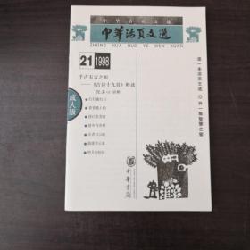 中华活页文选:成人版(1998  21)