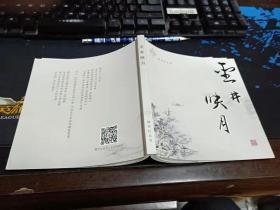 云井映月  24开本