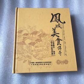 凤城美食传奇 中国第一套挖掘粤菜文化的有声故事10张碟片--30集美食故事