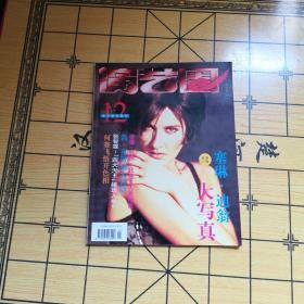 演艺圈 都市娱乐画刊 1996年第12期