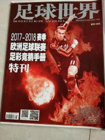 足球世界2017-2018赛季欧洲足球联赛足球竟彩竞猜手册特刊。