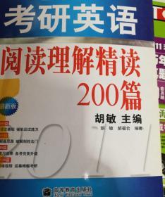 新航道·2011考研英语阅读理解精读200篇
