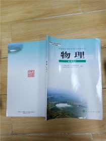 普通高中课程标准实验教科书 物理 选修3-2【内有笔记】.【封面有贴纸】