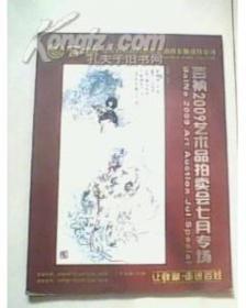 百衲2009艺术品拍卖会七月专场