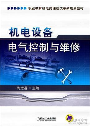 机电设备电气控制与维修/职业教育机电类课程改革新规划教材
