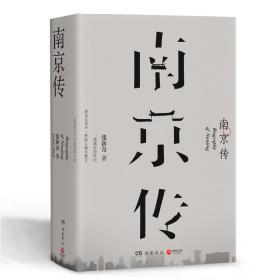 南京传(一部城市的传记,涉及太多不一样的人物与细节)