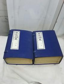 平定州志(大32开开线装 全2函9册)