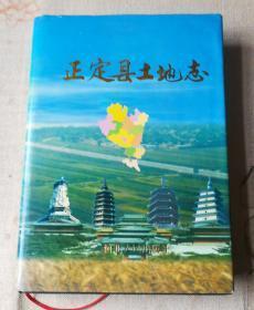 正定县土地志(河北省)