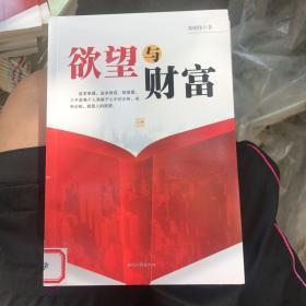 欲望与财富 1-4册 合售