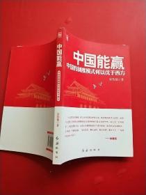 中国能赢:中国的制度模式何以优于西方