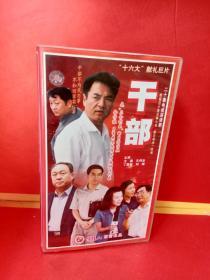 干部  二十集电视连续剧(20碟装VCD)