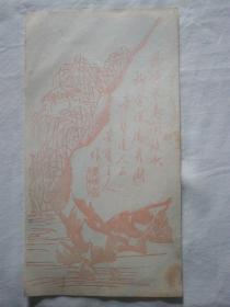 民国木版水印花笺纸:荣宝斋刘锡玲(18)