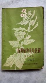 药用植物栽培