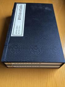 金陵刻经处大事记长编(函套两册  线装宣纸 中国佛教复兴的创源地)