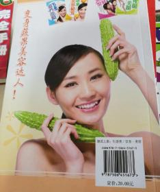 蔬果美容秘笈