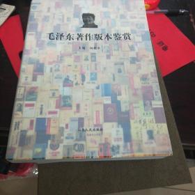 毛泽东著作版本鉴赏