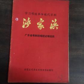 学习移植革命现代京剧(沙家浜)广东省粤剧团唱腔试唱选段