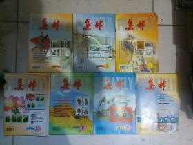 集邮2000年(1.3.4.8.9.10.12)七本合售